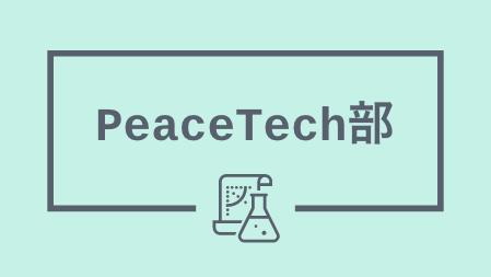 機械学習を使って難民の移動を予測してみた  by PeaceTech部【004】
