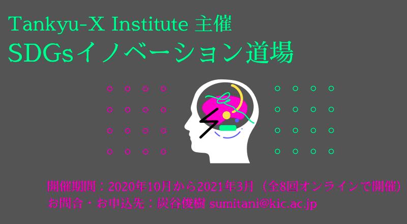 日本でICT4Dを学べるチャンス!