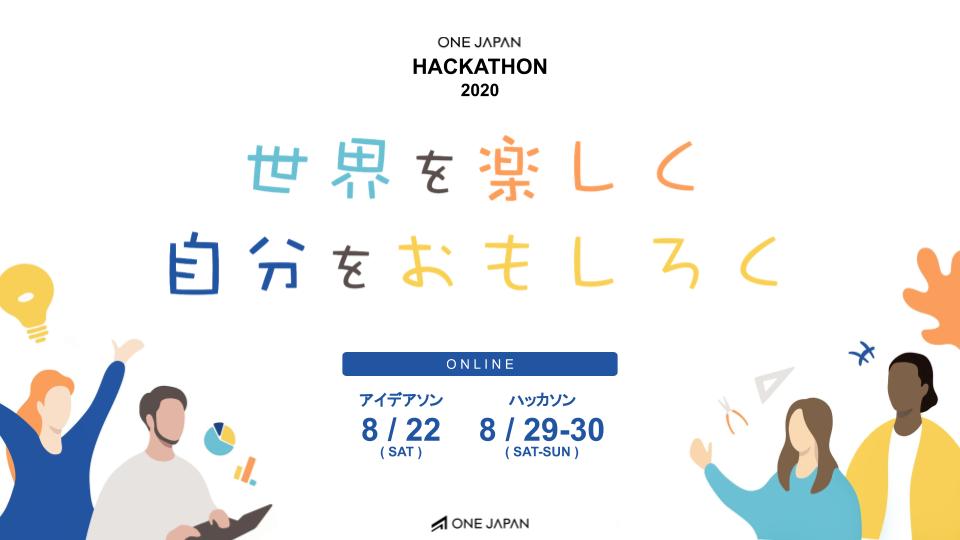 One Japanハッカソンでオンラインディスカッションが楽しくなるWeb会議アプリ「言霊くん」を開発した話