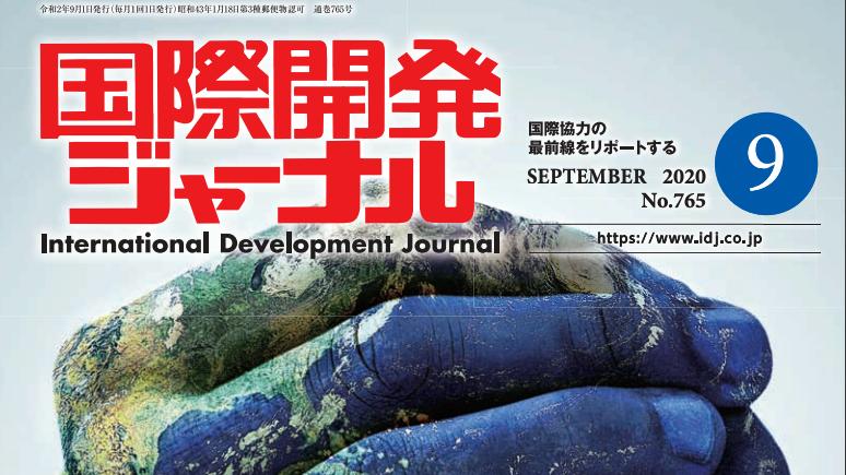 「国際開発ジャーナル9月号」にDX関連記事が掲載されました