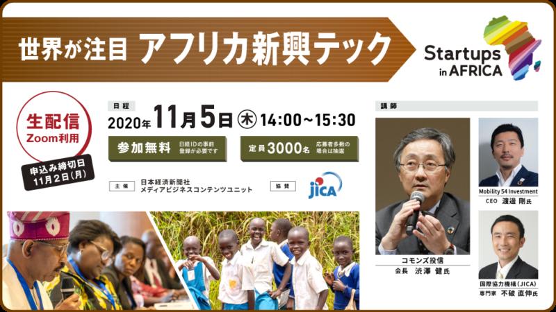 アフリカ新興テックに関する参加型セミナー(11月5日)のご案内