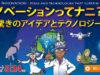 JICA地球ひろば「イノベーションてナニ?」展はオススメ度高し!